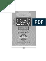 Baaten Jo Zindagi Badal Den PDF