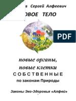 kniga_1stupen_Novoe_telo_