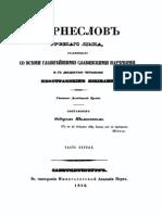 Korneslov Russkago Yazyka Chast 1 1842