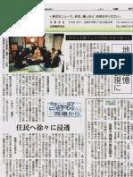 2009_11_14_山陽新聞記事