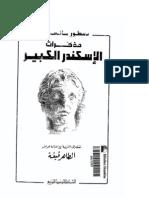 A الاسكندر الكبير عن مخطوط بابل