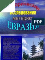 презентация по географии материков исследования