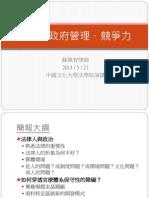 20140521法律、政府管理、競爭力v1