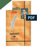 Mazameen E Barq by Dr. Ghulam Jilani Barq