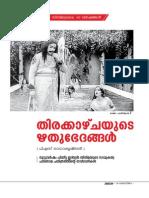 Cinima Malayalam