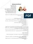 טיפול Cbt לילדים עם Oטיפול CBT לילדים עם OCD