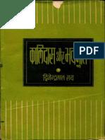 Kalidas Aur Bhavabhuti - Dwijendranath Rai