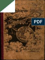 Kalidas Aur Shakespeare - Chhannulal Dwivedi
