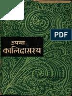 Upama Kalidasasya - Shashi Bhushan Dasagupta