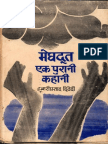 Meghdoot Ek Purani Kahani - Hazari Prasad Dwivedi