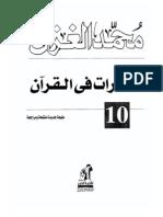 الشيخ محمد الغزالي..نظرات فى القرآن