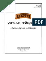 Учебник рейнджера