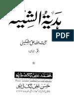 Hadia Tul Shia