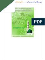 Roohul Azam Sal Allahu Alahi Wasallam