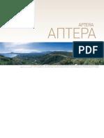 Aptera