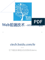 Web前端课程-HTMLCSS基础-2013