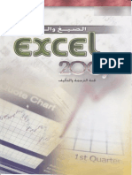 Learn Functions in Excel 2007