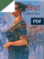Hiya by Rupak Saha