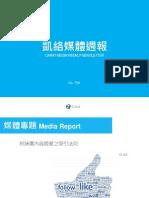 Carat Media NewsLetter 739 Report