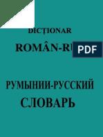 Dicţionar Român Rus