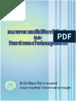 Guideline Prostate Cancer 2006