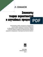С Л Семаков - Элементы Теории Вероятностей и Случайных Процессов