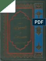 Tafseer AlMeezanVol3