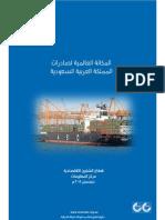 المكانة العالمية لصادرات المملكة العربية السعودية