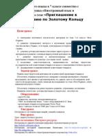 План-конспект урока немецкого языка в 7 классе совместно с заседанием кружка