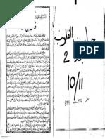 Hayat-ul-Qaloob Volume 02 - III Allama Baqir Majlisi