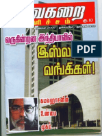 Indian Centre for Islamic Finance- ICIF by Gulam Mohamed இஸ்லாமிய வங்கி வளர்ச்சி வரலாறு - ஒரு பார்வை - மு. குலாம் முஹம்மது