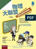 5A94 棒球物理大聯盟王建民也要會的物理學++.pdf
