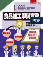 5BH5 圖解食品加工學與實務.pdf