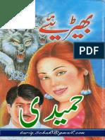 Bahirey by Meena Naz Urdu Novel
