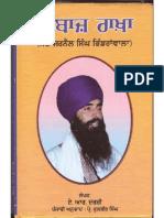 THE GALLANT DEFENDER SANT JARNAIL SINGH BHINDRANWALA by ar darshi in punjabi