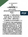 2020010007743 - Spanda Sandoha of Kshemaraja Page 13