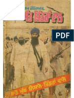 RARE BOOK ABOUT SANT BHINDRANWALE