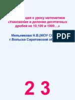 Математика 5 класс Мельникова Н.В.