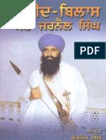 Shaheed Bilaas - Sant Jarnail Singh Bhindranwale
