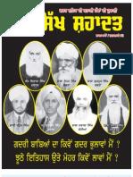 Sikh Shahadat (August 2009)