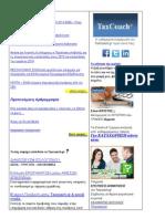 TaxCoach News 23.05.2014 - ΝΕΟ ΕΣΠΑ 2014-2020