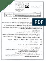 الامتحان-الوطني-الموحد-للبكالوريا-مادة-الرياضيات-الدورة-العادية-2008-شعبة-العلوم-التجريبية.pdf