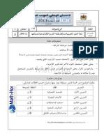 الامتحان-الوطني-الموحد-للبكالوريا-مادة-الرياضيات-الدورة-العادية-2013-شعبة-العلوم-التجريبية