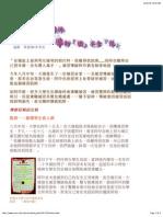 大學線-第39期(專線報道).pdf