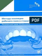 Makeeva Metody Izolyatsii Rabochego Polya v Sto