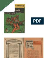 ஆழ் கடலின் அடியில் - 20000 leagues under the sea - Paico Classics (Tamil)