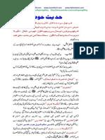 Sarkar e Kareem(Alayhai Salat o Wasalam) k Ilm e Qayamat & Ilme Ghaib Per Eteraz Ka Jawab