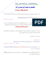 Saas Ka Pajama & Shehwat-Imam AhleSunnat Ahmad Raza Barelvi Hanfi Pe Eteraz