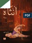 arabicebook_2577