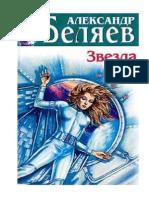 Alexandr Romanovich Belyaev - A Estrela Ketz